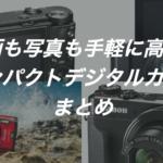 compact-digital-camera-2019-150x150