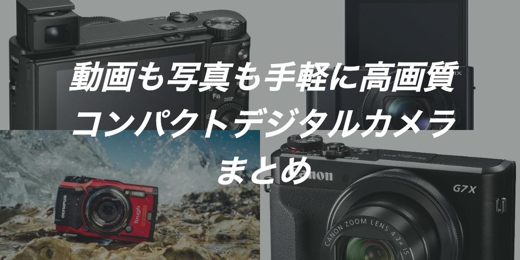 サイクリストおすすめ人気高級コンデジ4厳選 2019【コンデジ・スマホ比較】