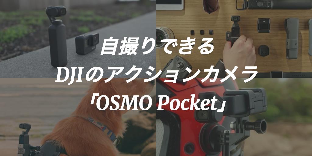 オズモポケットとGoPro比較!おすすめアクションカメラ