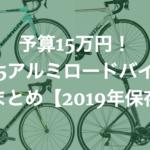105-roadbike-15man