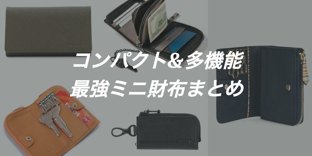 おすすめミニ財布5厳選!自転車乗りに人気の小さい財布
