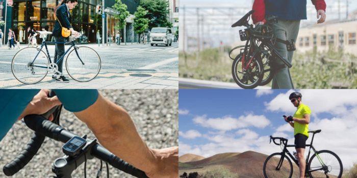 自転車初心者まとめ