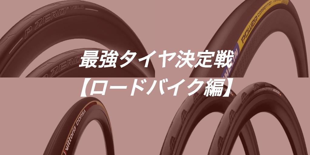 ロードバイクタイヤ
