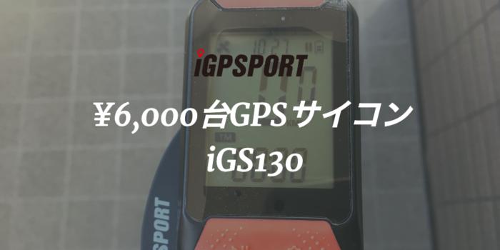igpsport igs130