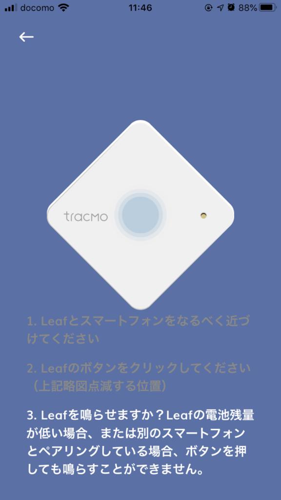 tracmo-leaf