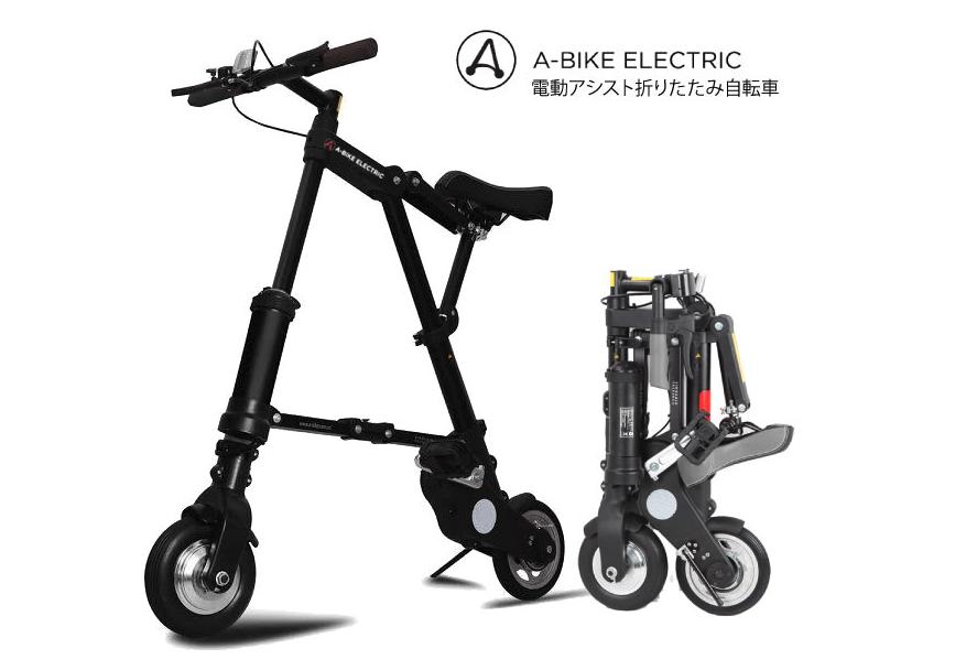 A-BIKE ELECTRIC e-bike light folding bike