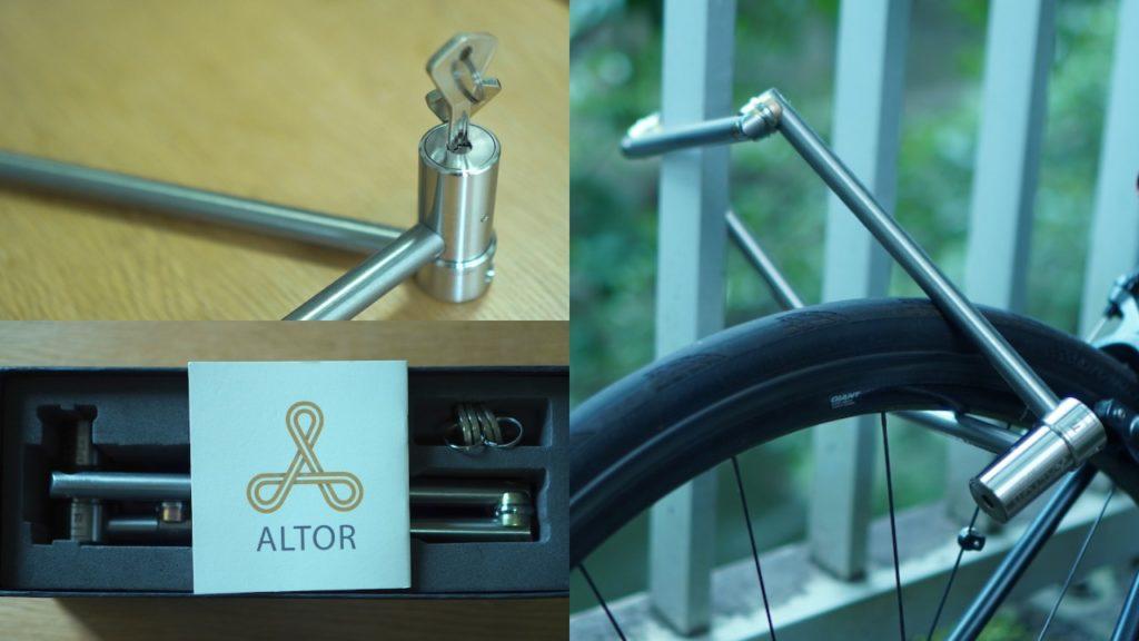 自転車鍵ApexTiレビュー