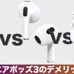 AirPods3 vs AirPods2 vs AirPods Pro