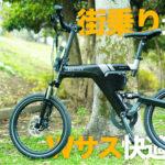 BESV PSA1 レビュー|速い20インチ最強電動アシスト自転車