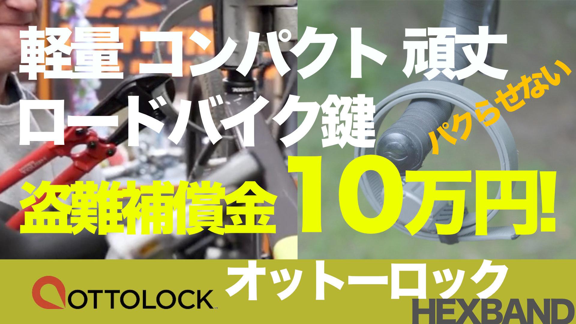超軽量級で最強の自転車鍵OTTOLOCK HEXBANDレビュー|ロードバイク盗難対策