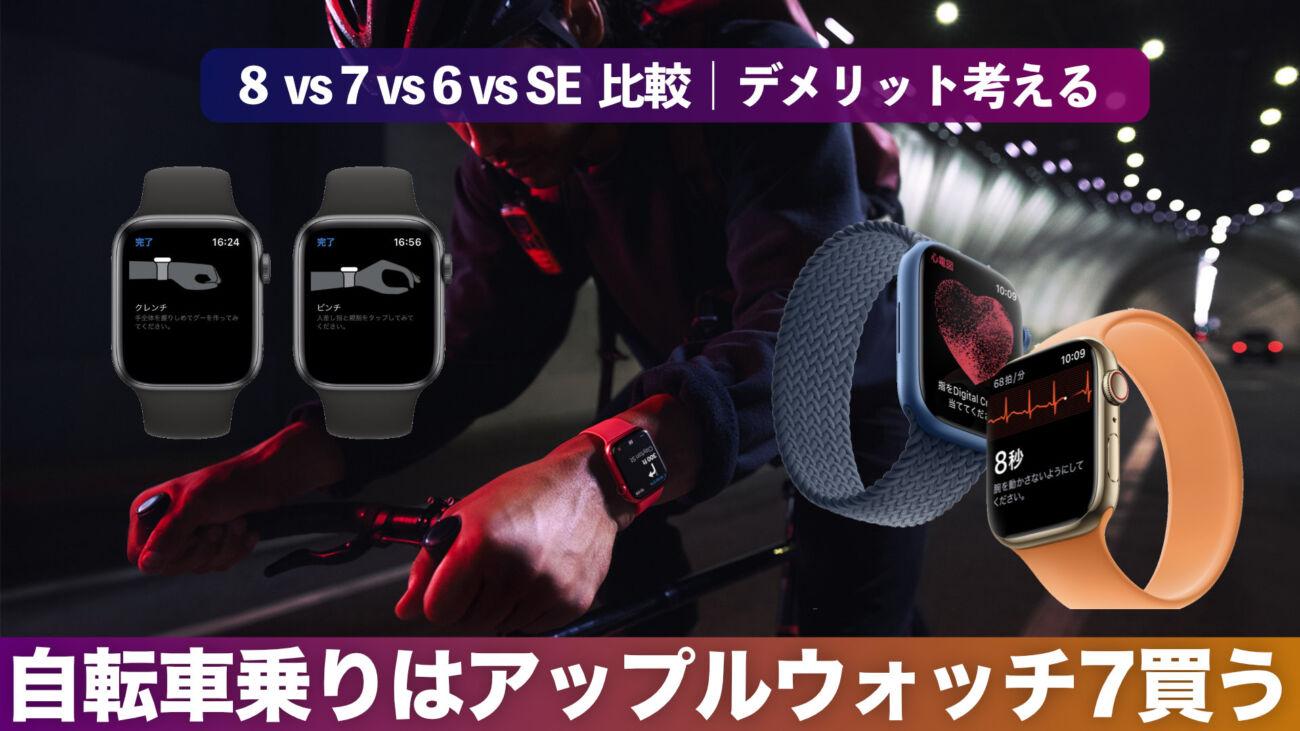 Apple Watch 7買う?8・6・SEと比較|自転車におすすめのアップルウォッチは?