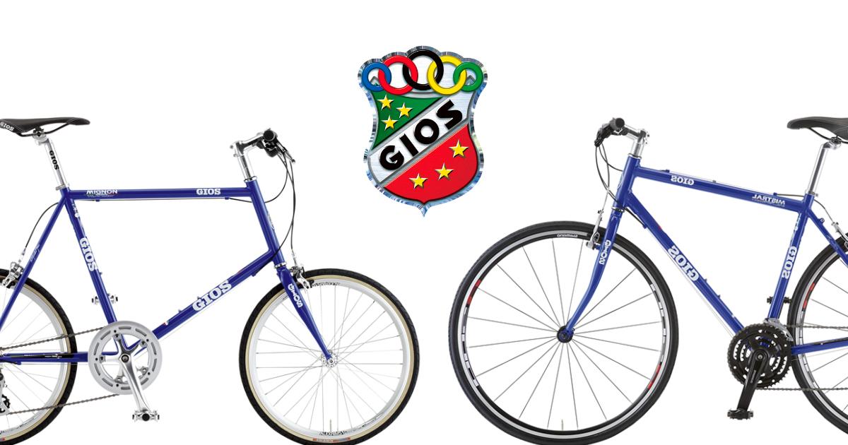 GIOS(ジオス)クロスバイク&ミニベロおすすめ
