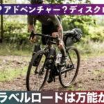 後悔しないグラベルロードバイクおすすめ23厳選2021-2022|10万円の人気モデルも