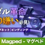 おすすめ磁石ビンディングペダル マグペド全種類解説【さらばSPD】