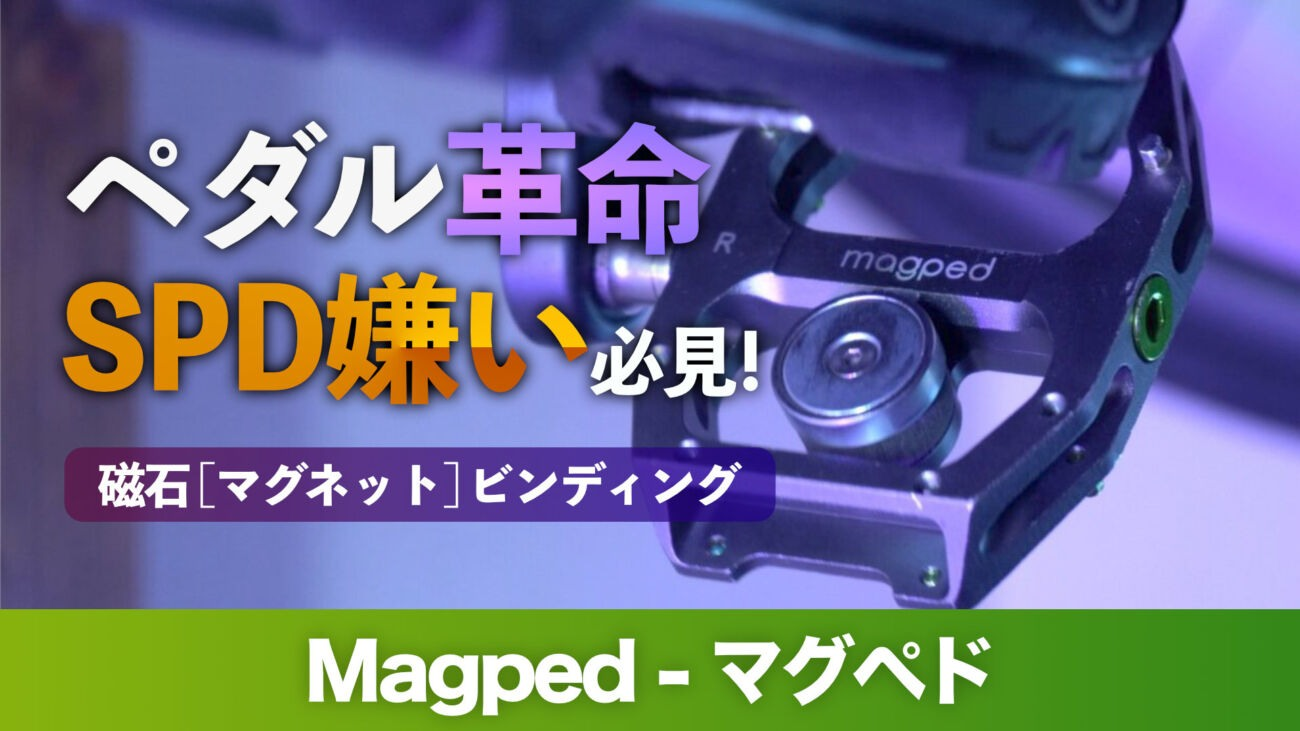 マグネットペダルMagped(マグぺド)レビュー|ロードバイクも磁石ビンディングペダル