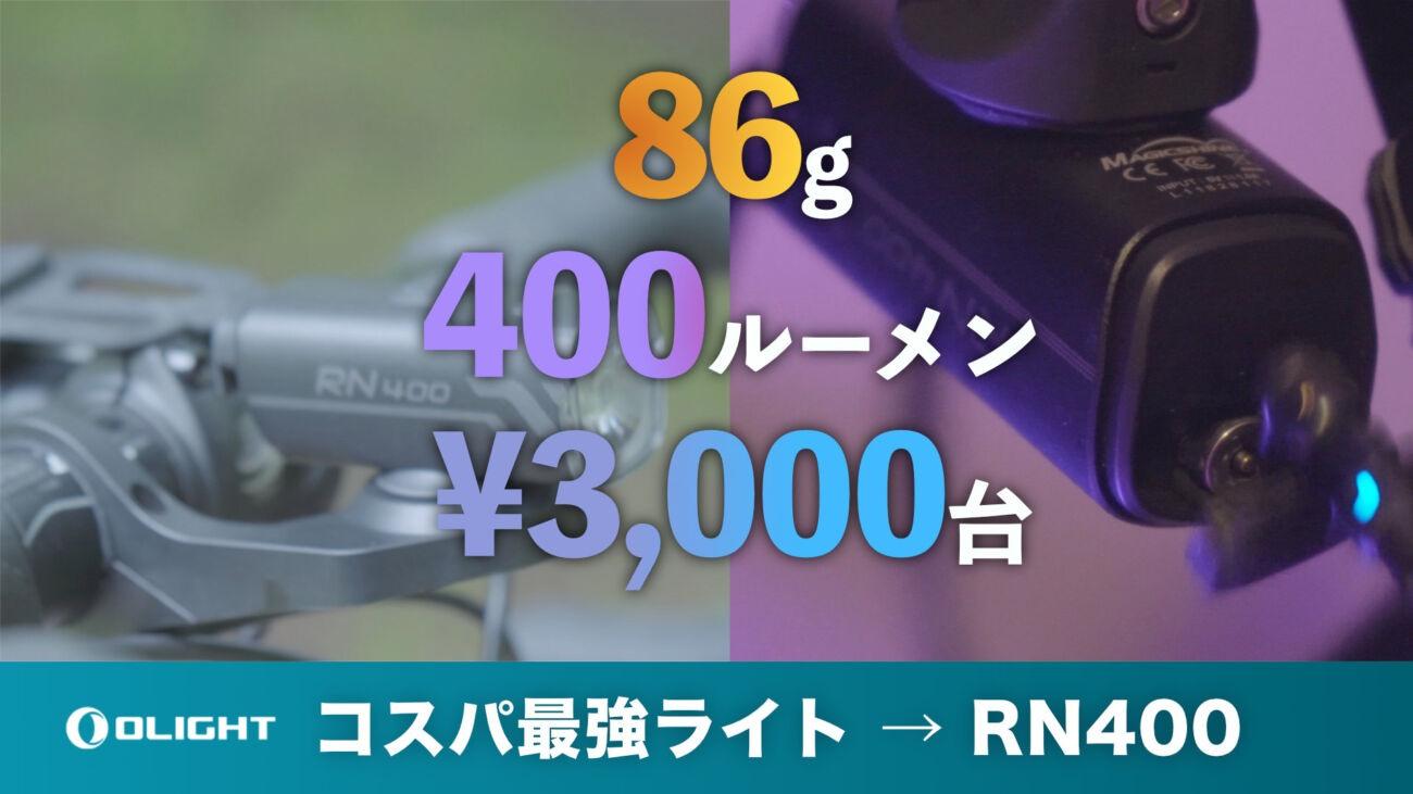 【OLIGHT】充電中OKのコスパ最強自転車ライトRN400レビュー&種類比較