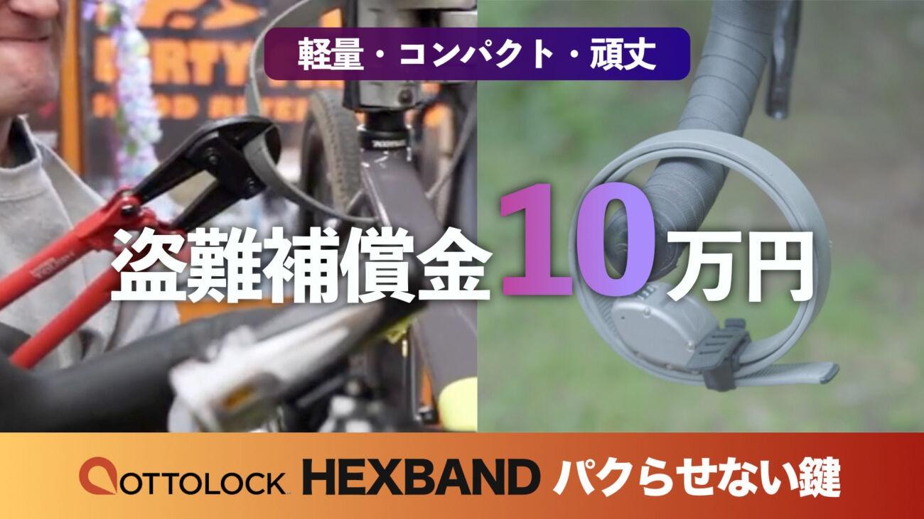 超軽量級で最強の自転車鍵OTTOLOCK HEXBANDレビュー ロードバイク盗難対策