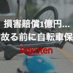 FELT【フェルト】ロードバイク&グラベルロードおすすめ13厳選2021