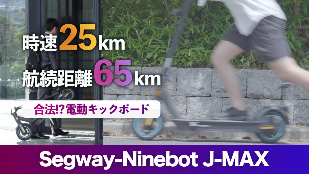 公道可!セグウェイナインボット電動キックボードJ-MAXレビュー|デメリットや法律も