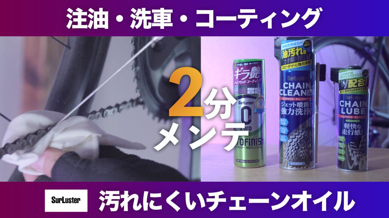 ロードバイクのチェーン洗浄と注油方法|シュアラスター【レビュー】チェーンオイル