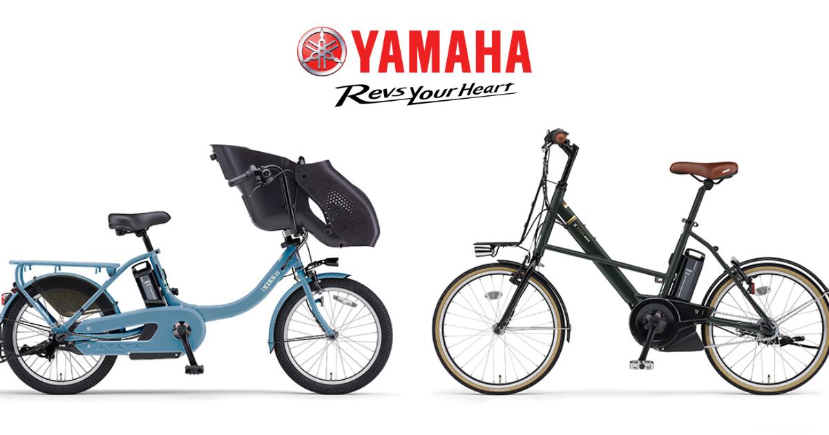 ヤマハの電動アシスト自転車20選|おすすめeバイク2021